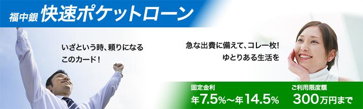 ローン 福岡 銀行 カード